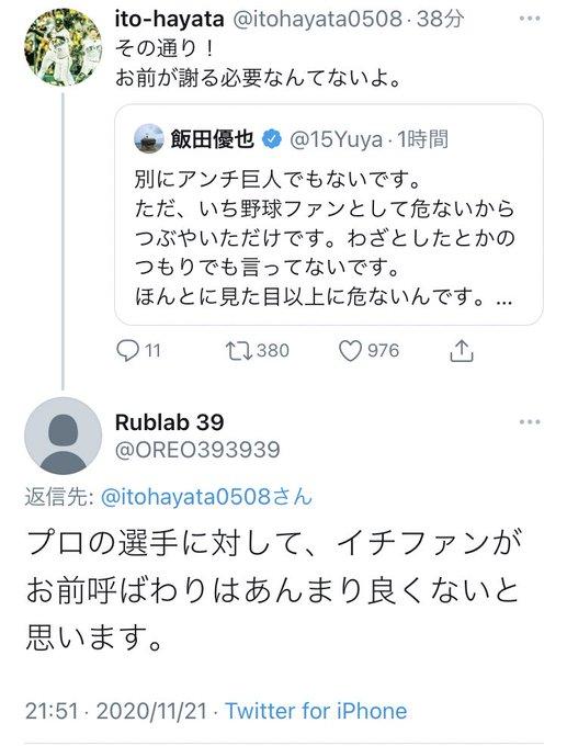 yukiyayayaaさんのツイート画像