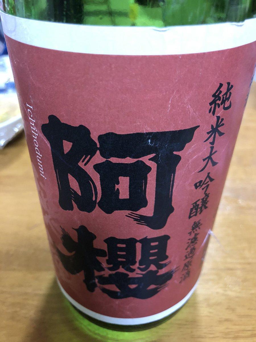 test ツイッターメディア - 今夜のお酒〜♪ 秋田県横手市阿櫻酒造の阿櫻 純米大吟醸 無濾過原酒。 日本酒らしい重厚な旨味を感じます! https://t.co/2HyO7XX5Kw