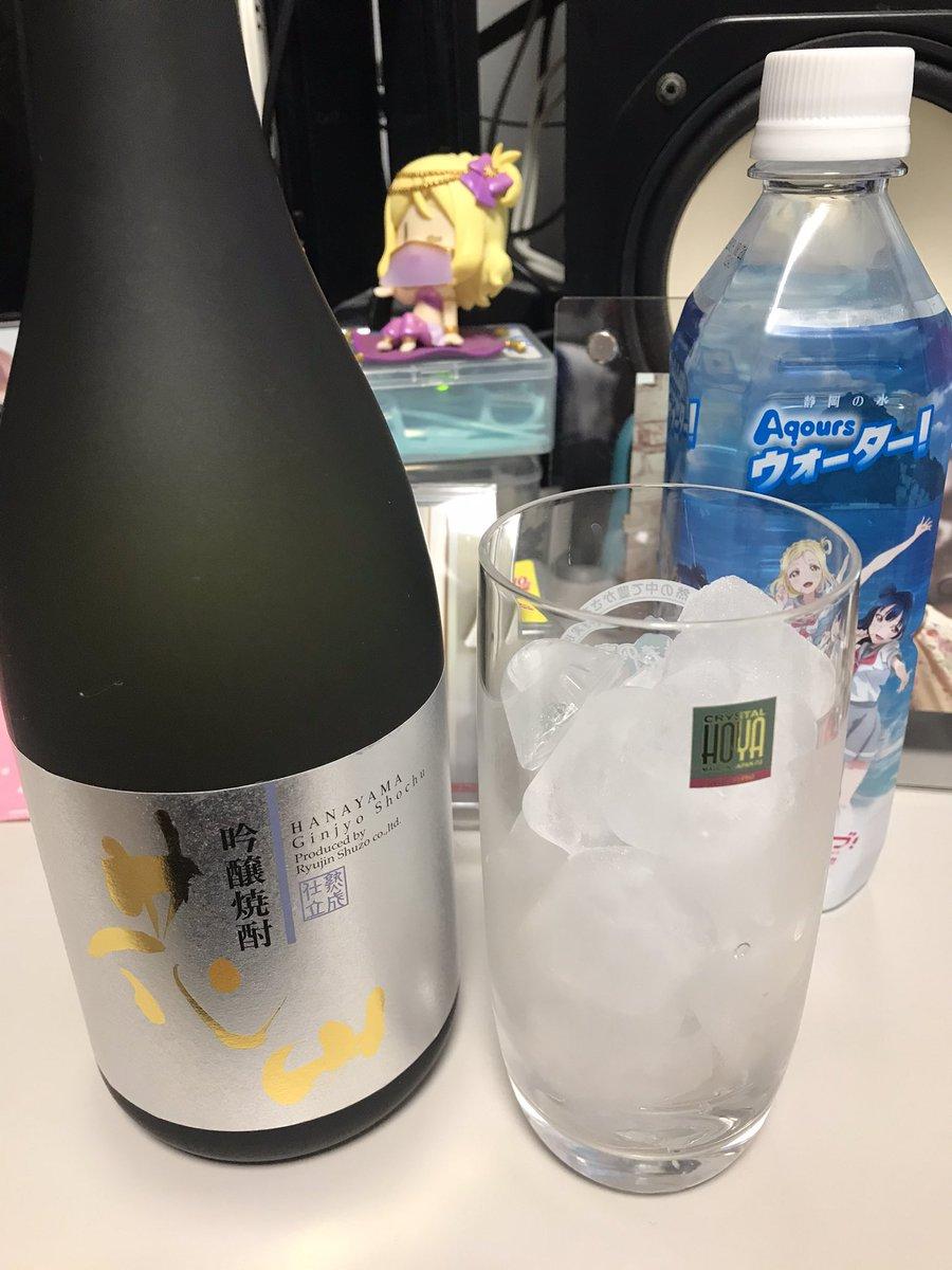 test ツイッターメディア - 週末なので呑みます。 ごくり君に貰った焼酎、群馬は龍神酒造の花山。 尾瀬の雪どけの吟醸酒粕から精製した甲類焼酎という一風変わった酒との事。 甲類らしく実に飲みやすく、香りもそこら辺の甲類よりはずっと良いですね。 https://t.co/IkedMMId6S