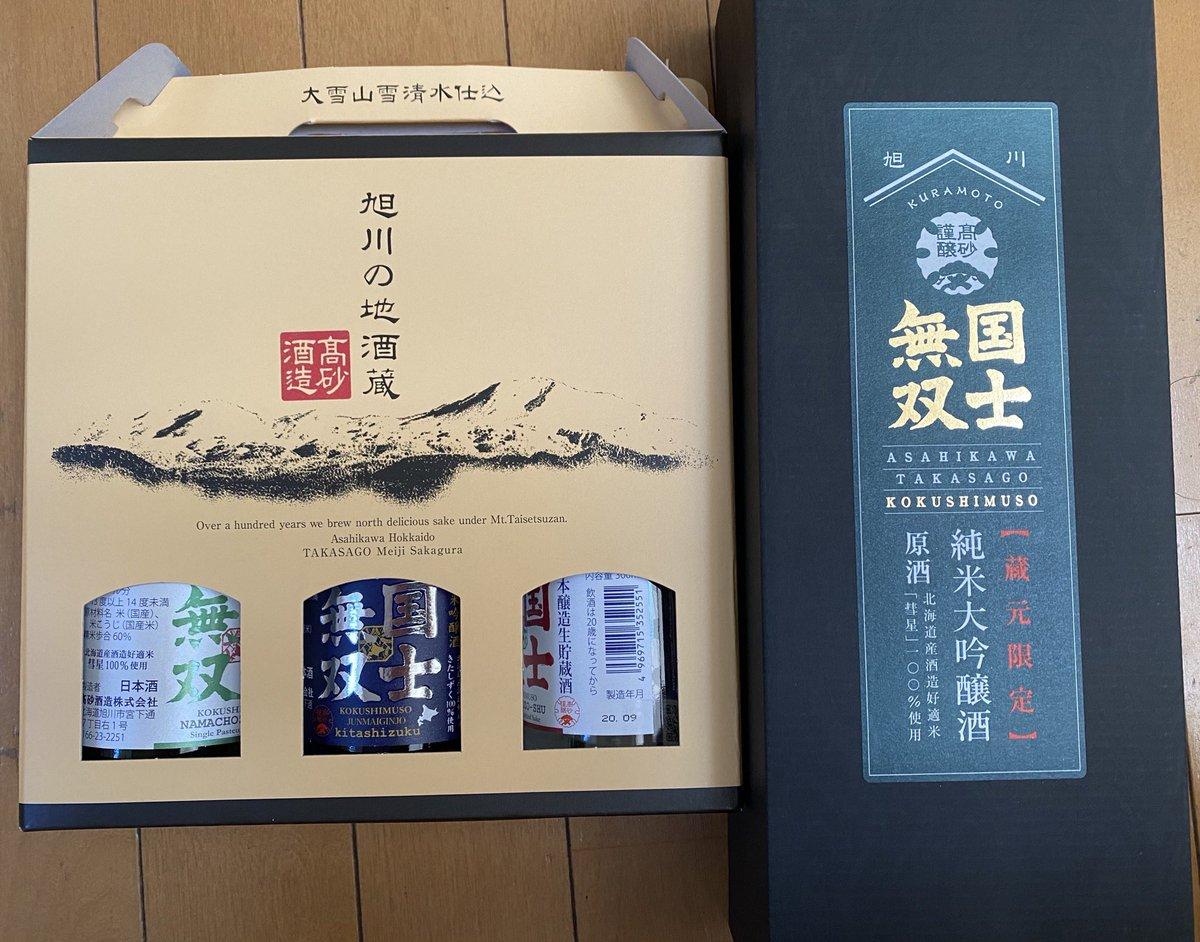 test ツイッターメディア - 帰ったら届いてた! 日本酒を好きになるきっかけになった国士無双!  早速弟も食いついて来たので一緒に飲むか笑 https://t.co/jHCFbAqRIf