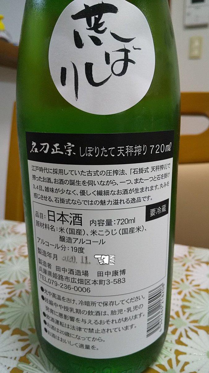 test ツイッターメディア - 本日父に持っていく日本酒🍶 姫路の酒蔵  田中酒造場 名刀正宗~しぼりたて天秤搾り  搾りたてを買ってきました~♪ 口に合うといいなぁ。 https://t.co/rAdqsxLva5