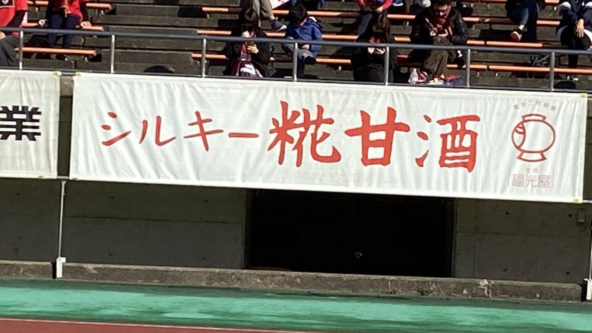 test ツイッターメディア - 福光屋と言えばツエーゲン #石川ツエーゲン  #zweigen https://t.co/s2nGUGTRbz