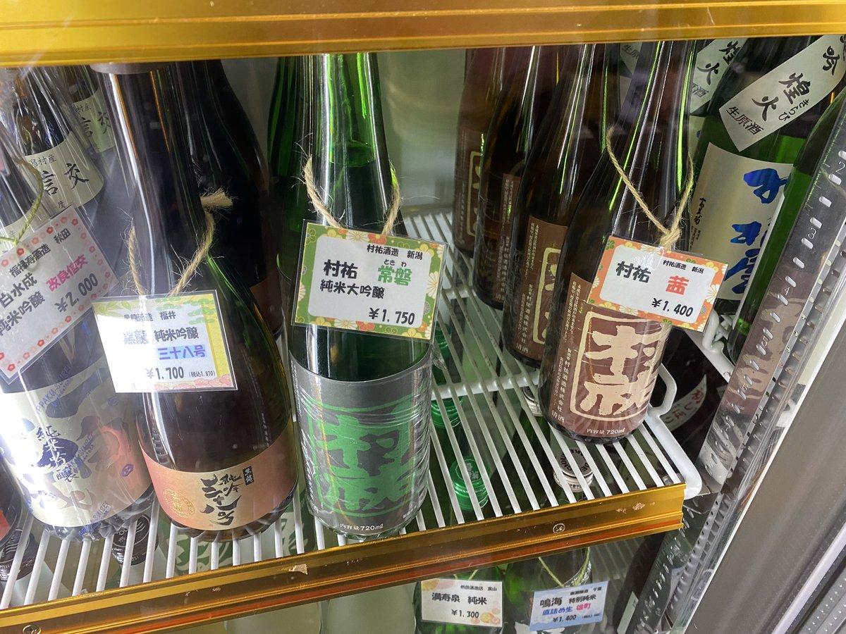 test ツイッターメディア - まさか埼玉で村祐酒造のお酒が手に入るとは…紺瑠璃ラベルも最近まであったみたいだし、これはちょいちょい通わねばなるまい… https://t.co/Boy7AQOBas