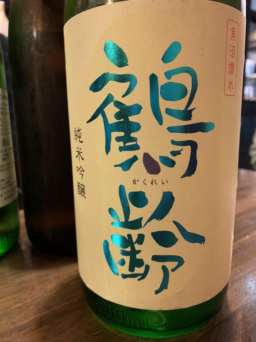 test ツイッターメディア - 【鶴齢 純米吟醸】 新潟県のお酒です  水々しくて 喉に日本酒を感じられる お酒ですね  日本酒はあるけど 重くなく  だけど特徴は はっきりしてる  新潟県のお酒だなと 感じます  他のシリーズも 飲んでみたくなりますね  #日本酒 https://t.co/SjPnLZ37iE