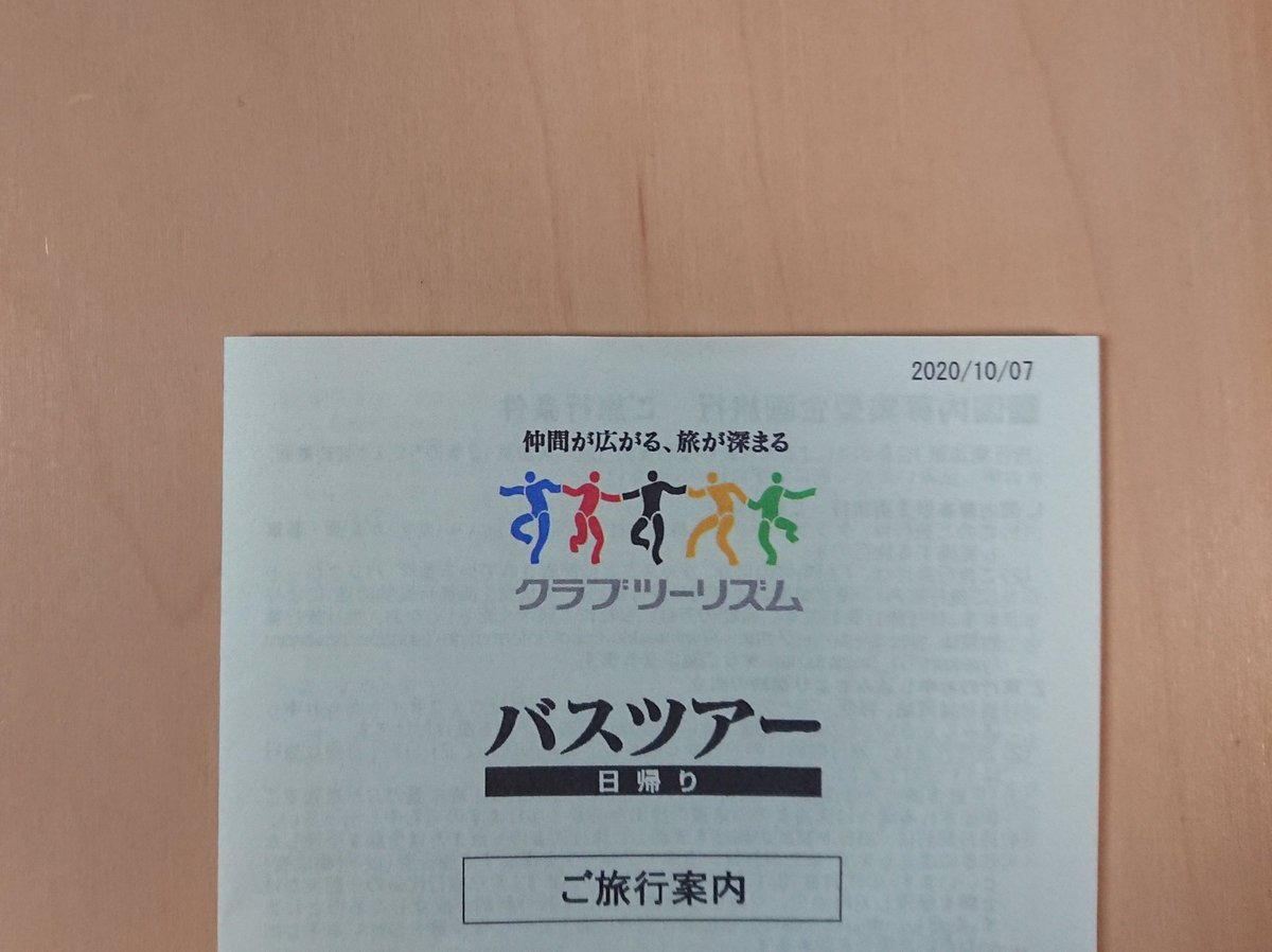 test ツイッターメディア - @ct_sittc @Lily27265396 @ct_kaigai 海外旅行の経験がないので、いつか行ってみたいです❀.(*´ω`*)❀. 思い出の旅は広島です(๑•̀⌄ー́๑)b 厳島神社が最高でした♥ お好み焼きや尾道ラーメン、はっさく大福などグルメも堪能しました(*ˊ˘ˋ*)。♪:*° また行きたいです😊 明日クラブツーリズムで日帰り旅行に行ってきます! #海外行きたい https://t.co/kz37n5kcVO