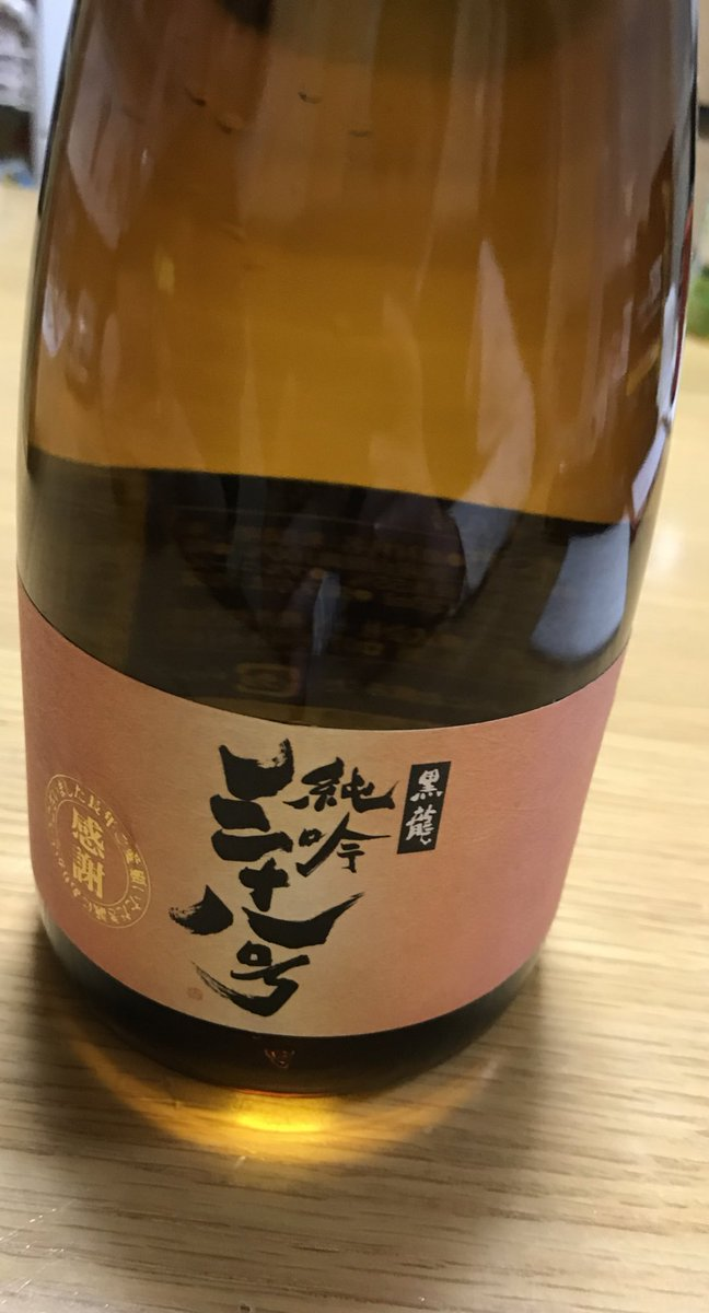 test ツイッターメディア - さほど通(ツウ)やないけど これまで飲んできた日本酒の中でも この黒龍は美味しかったなぁ。  残念ながらこの「純吟三十八号」っていう銘柄は今期で無くなっちゃうらしいけど。  飲ませてもらったうえ お土産にもと1本頂きました。  おじゃにいご馳走様でした😋🍶  #日本酒 #黒龍 #純吟三十八号 https://t.co/8hoCfOARoL