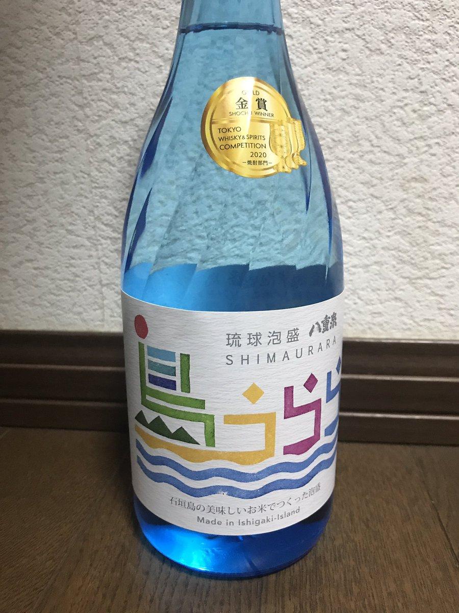 test ツイッターメディア - はーい泡盛第2弾です。八重泉酒造の島うらら。これは通常タイ米で仕込むところを石垣島産の米で仕込んだオール石垣の結晶であります。普通の泡盛より度数が低い25度なのもあるのか、泡盛の自己主張の強い香りが弱い。ストレートでもスイスイ呑めるとっつきやすい酒でございます。 https://t.co/Zn9wdAPcMm