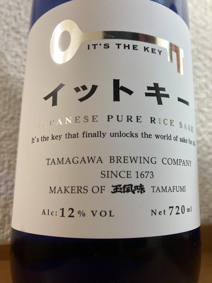 test ツイッターメディア - 今日の日本酒🍶はこちらです☺️ 玉川酒造さんのイットキーです(*´꒳`*)  最初に出会ったのは、かつて神田にあった酒屋さんで、それ以来、好きな日本酒です☺️ ワイングラス🍷で飲める日本酒で甘くて美味しいの☺️ 日本酒の新しい世界を開く鍵🗝をイメージしたラベルが特徴です\(//∇//)\ https://t.co/fkwALuQtKZ