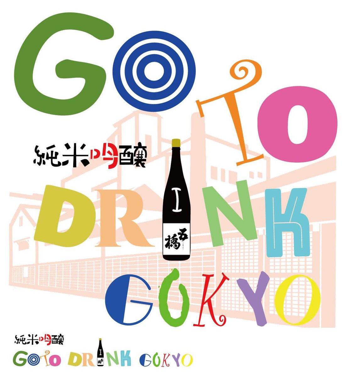 test ツイッターメディア - 今夜はご予約満席です(5名ですけどね) 11/23と24は連休をいたします また水曜ランチからのお越しをお待ちしておりますm(__)m 山口県酒井酒造五橋のスペシャル酒「Go To Drink Gokyo」❤️ コロナ禍だから出来ちゃった、超〜お得なブレンド酒です! ラベルも素敵でしょ? #五橋 #酒井酒造 #tono4122 https://t.co/c2HSyC9AXU