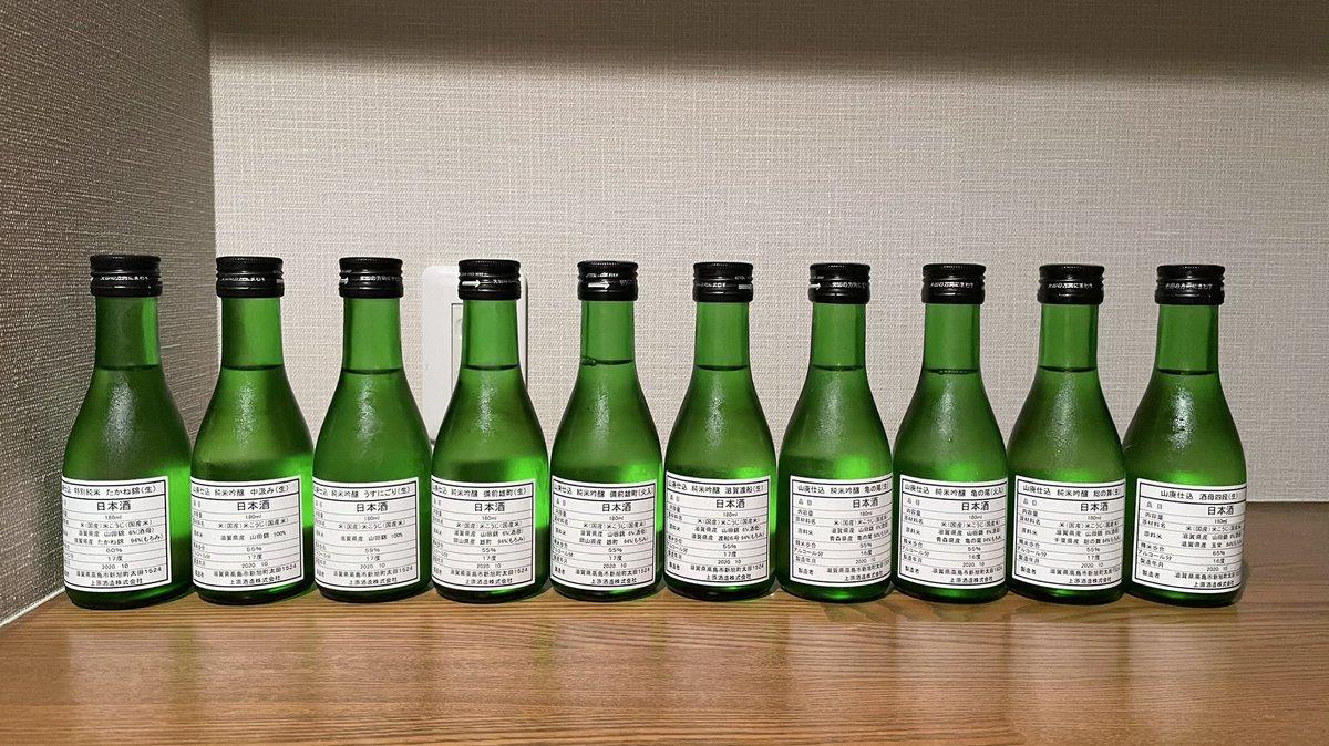 test ツイッターメディア - クラファン申し込んだ上原酒造の不老泉10本セット!秋の夜長にチビチビと一人利き酒会始めます!  1合瓶で飲み比べるの楽しいけど一人じゃないな😆 上西酒造さんありがとうございます、楽しみます! https://t.co/kgor1Dk2f7
