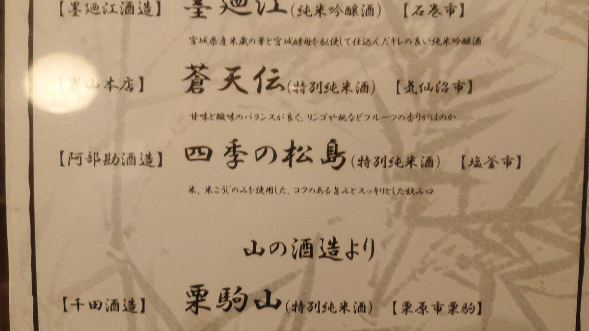 test ツイッターメディア - 続いて阿部勘酒造の四季の松島。これも飲みやすいけど味わいはしっかりでよいなぁ https://t.co/NPl8dH3mIh