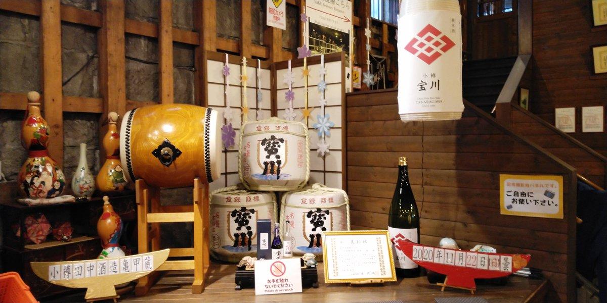test ツイッターメディア - 田中酒造本店では純米新酒を、亀甲蔵では試飲してから冬のお酒「雪あかり」を買いました。それぞれ味わいの違うお酒。今回は雪に会えなかったけど、昔、雪あかりの路に行ったときの小樽の風景を思い出しながら呑みたいと思います🥰 #田中酒造 #小樽 #雪あかり #酒チェン北海道 https://t.co/wdfFPubhyd