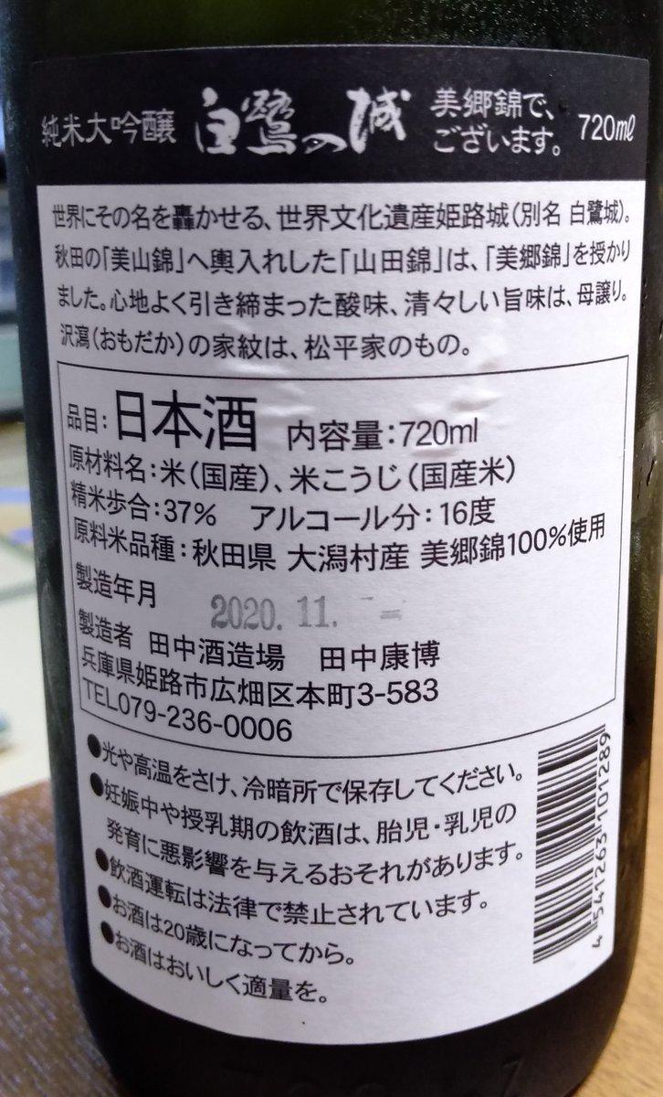 test ツイッターメディア - 白鷺の城 純米大吟醸 美郷錦 ほんのりとした甘味、キリッとした酸、しっかりした旨味のある、とにかくキレイなお酒。決してフルーティーではないが香り高い。精米37%と、しっかり磨いた良さがでている。精米6%の酒を作るための精米機を開発した田中酒造場の底力を感じるお酒。意外と食中もいける。 https://t.co/q4zLI3iQdk