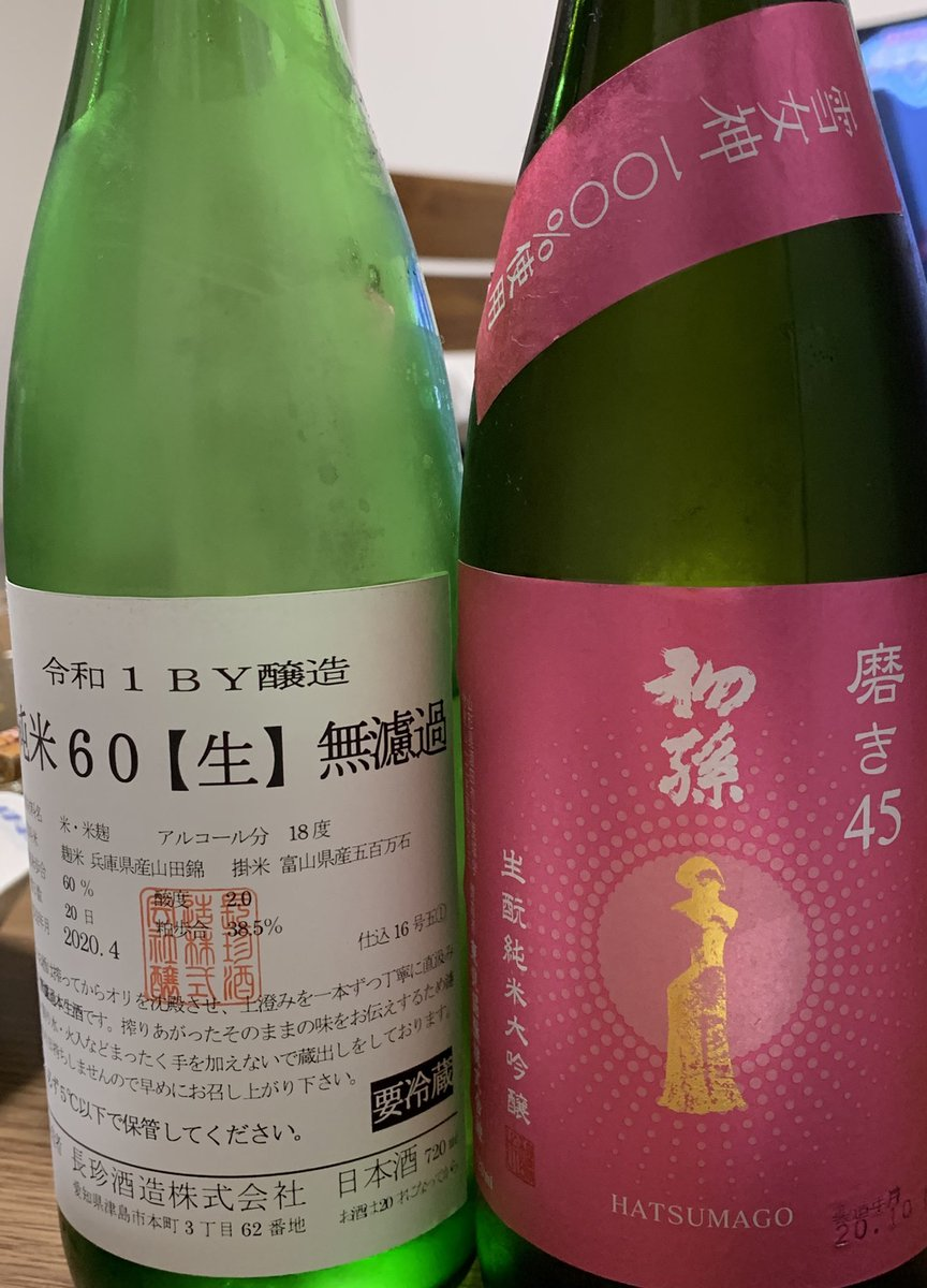 test ツイッターメディア - 明日はお休みなので…  昨日飲みきれなかった日本酒2種  長珍と初孫 #日本酒 #宅飲み https://t.co/r4jXbI3CAD
