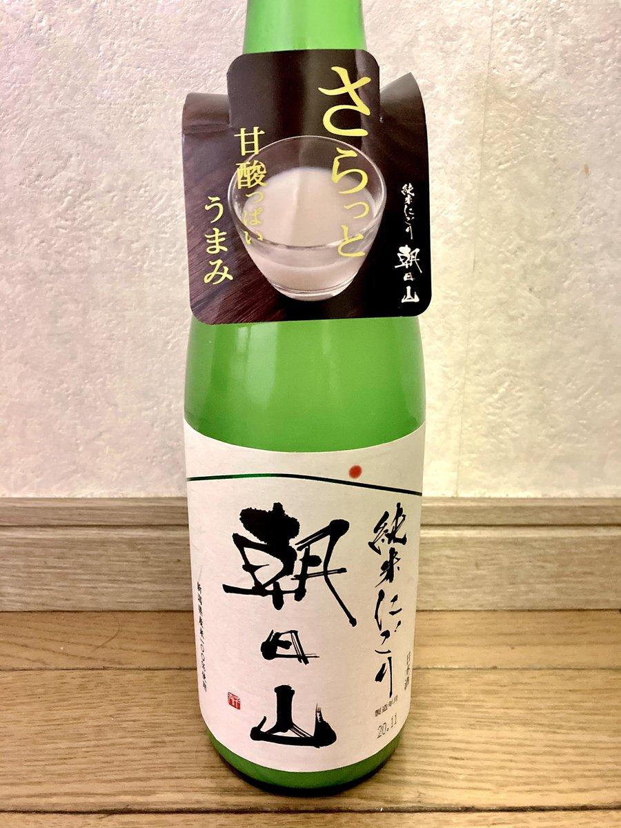 test ツイッターメディア - #朝日山 #純米にごり #久保田  ⭐⭐⭐⭐✨  精米歩合65% アルコール度数13度  新潟県長岡市 #朝日酒造  少しアル臭あり。  甘酸っぱさ全開😊 でも、すっきりとキレる。 ベタつき、苦味は皆無。 凄く呑みやすい。 コスパも最高🙌🏼  蔵元の方に聞いて、 レモン炭酸で割るってみたら、 さらに美味い💗 https://t.co/k8U2TAiyVR