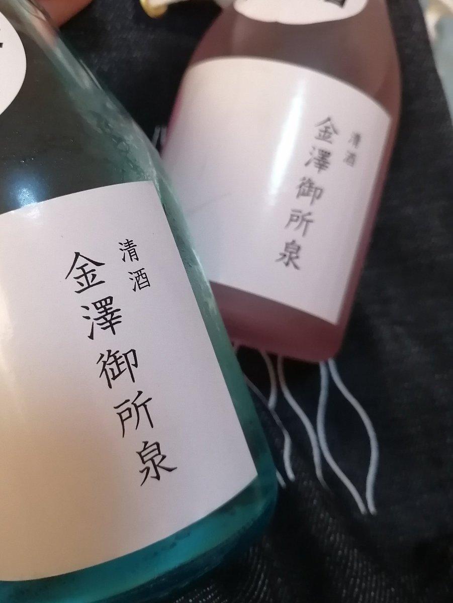 test ツイッターメディア - 「金澤御所泉」武内酒造店 デニム地の袋に2本セットで売ってたやつ。半分袋欲しさに買った。 青いほう(吟醸酒ってかいてる)は味強めかなぁ。 ピンクのほうはお水のようによく馴染むような気がする。やや甘さつよいか。すごい飲みやすい。 #カーリー酒めも https://t.co/ZnCDqfzIyW