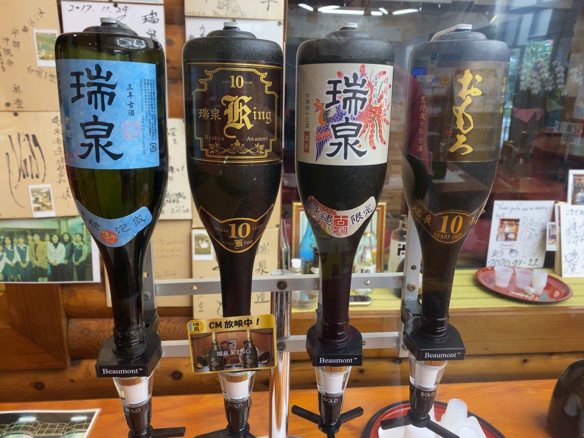 test ツイッターメディア - 瑞泉酒造にやってきましたよ!試飲せざるを得ない! https://t.co/AxwYqzeZl0
