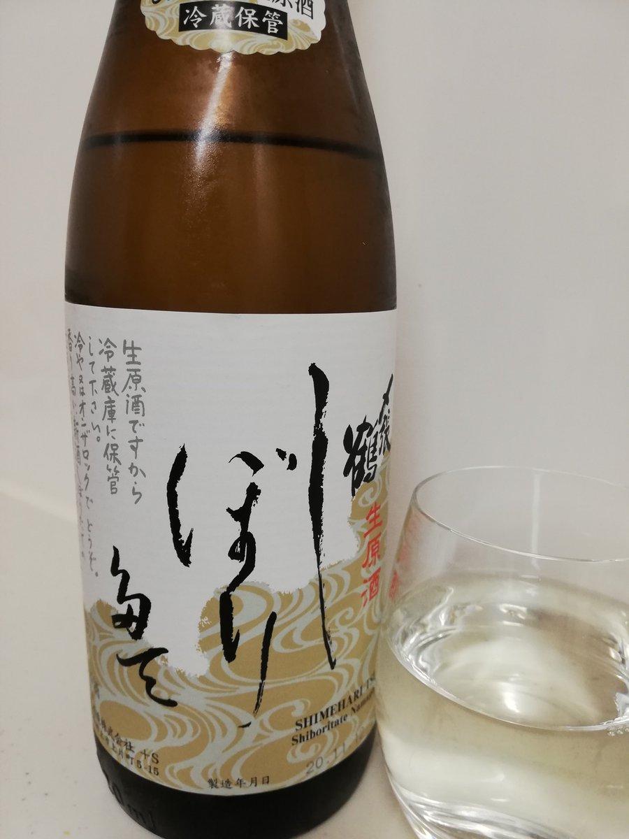 test ツイッターメディア - 〆張鶴 しぼりたて生原酒 フレッシュで口内に広がる香りと旨み。美味い。しぼりたて最高。 https://t.co/Fhk64LD8Yb