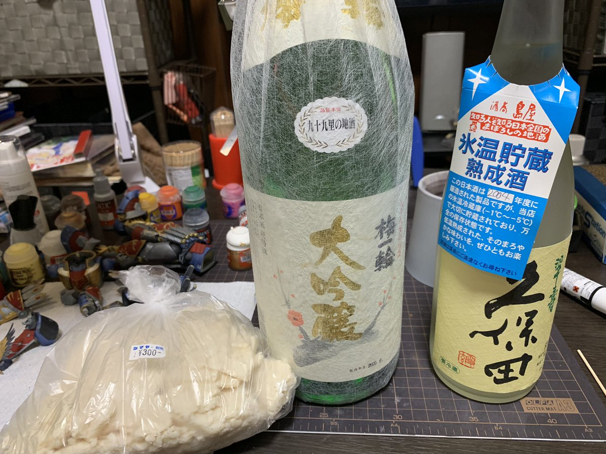 test ツイッターメディア - 今日は梅一輪の大吟醸と翠寿'04に〆張鶴の酒粕を買ってきた https://t.co/uVbosqeaYM