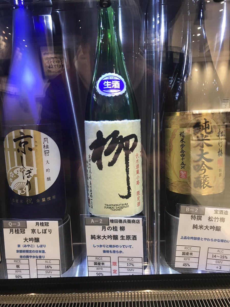 test ツイッターメディア - 7軒目。 大阪府 日本橋 伏見酒蔵小路別館  日本橋にある高島屋の中を改装した新しいフードエリア。京都の日本酒を呑める角打ちタイプ🤩 上野で、よく見かける松本酒造をジャッジ✨ そして、店員さんオススメの酒もヤバイね〜😍 あ、角打ちなので四合瓶も購入しました😋 #EmAkハシゴ酒 の旅 https://t.co/cWoMLeR3SZ