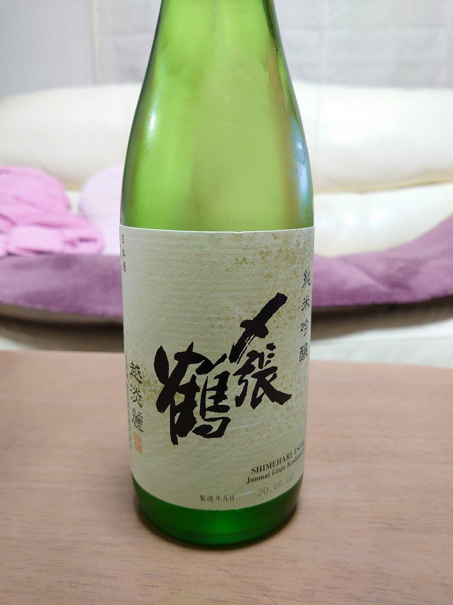 test ツイッターメディア - 〆張鶴 純米吟醸 越淡麗 をお土産のトップで開けました。  一口飲むと香りが広がり日本酒飲んでるなぁって。余韻もほどよくスッと次にいける。  今回は冷やだったのでちょっとずつ温度帯を変えて楽しもう♪ https://t.co/SBsTwcG7l6