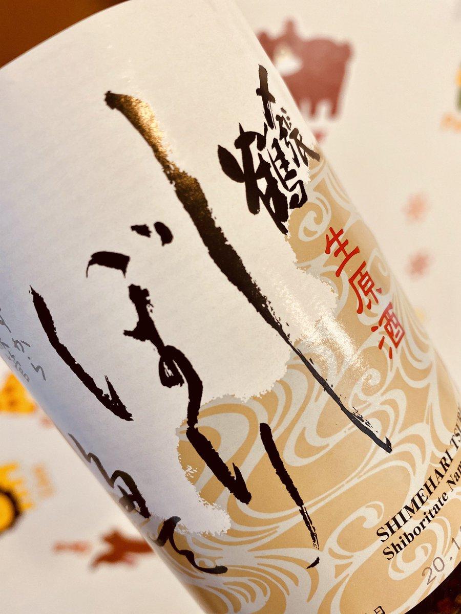test ツイッターメディア - 今宵はこちら❗️ 早速いただいちゃいま〜す!www  #日本酒 #〆張鶴 #生原酒 #宮尾酒造 #本醸造 #新潟県 #しぼりたて https://t.co/BVMiXfFr34