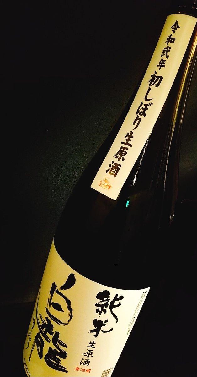 test ツイッターメディア - 本日新嘗祭に新酒! 福井の吉田酒造お届けいただいた、白龍初しぼり一本目開けます! 今年の豊穣をいのりまして、ぜひ! https://t.co/is60VFcvZ8