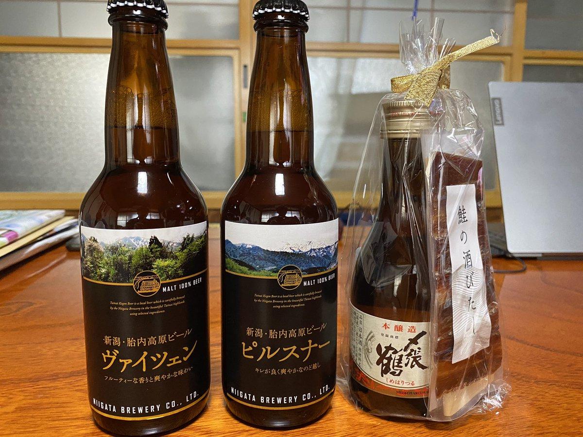 test ツイッターメディア - 帰宅ー!そしてこちらが、瀬波遠征の戦利品🍺 ご当地クラフトビールと〆張鶴と鮭の酒びたしセット!  酒クズが楽しみっ...‼︎‼︎ https://t.co/X7q7Xp0sAv