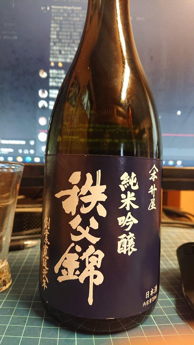 test ツイッターメディア - 秩父錦 純米吟醸 株式会社 矢尾本店 秩父土産その3 寛延2年創業の老舗が手掛ける伝統ある日本酒。寛延2年っていつ?西暦1749年。江戸時代の中期。つまり250年以上の歴史 淡麗で、やや辛口。柔らかで落ち着いた味です 江戸時代には下り酒とは違う、地元で愛された酒なんだな~、と思いを馳せつつ🍶 https://t.co/IQ8xWgkA7E