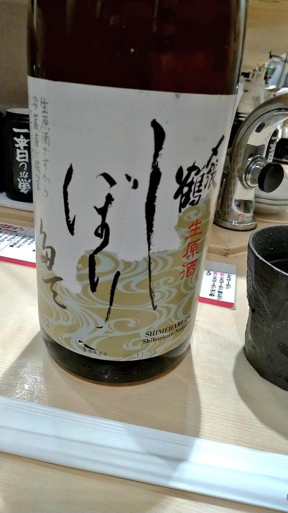 test ツイッターメディア - 【新しい日本酒入荷しました】 紀土のひやおろしが終わって、 〆張鶴(しめはりづる)っていう日本酒が入りました(*´Д`*) ひやおろしは水みたいにスッキリしてたけど、〆張鶴はあま~~い!!甘めの日本酒好きな人におすすめ!! あと器変わって飲みやすくなった! お値段880円(税込968円)です🍶 https://t.co/2RjI4gsmHr