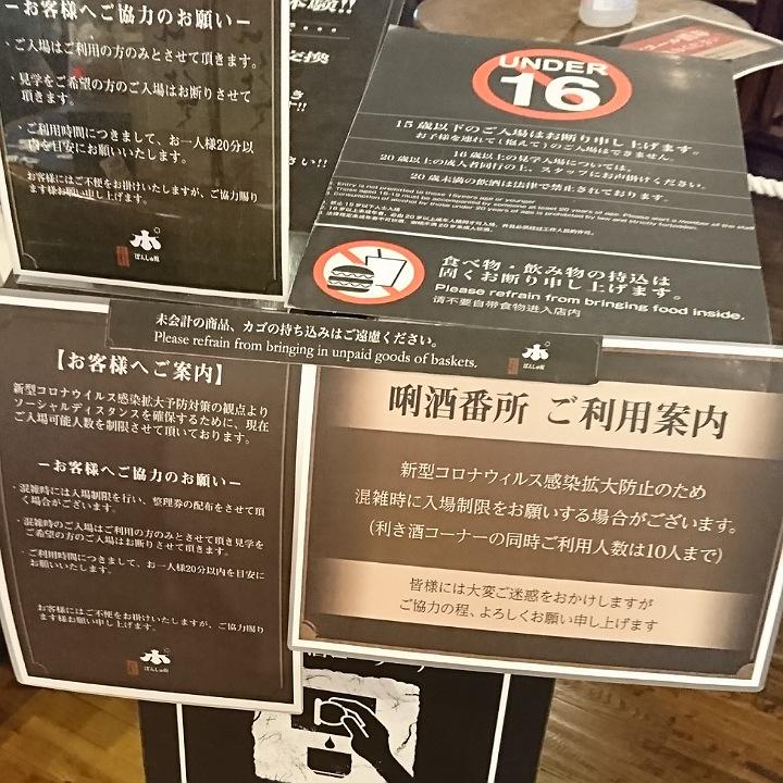 test ツイッターメディア - 昨日はNegicco鏡餅を買いに新潟へ 万代イオンはATMの近く、本町ヨーカドーはぷらっと本町とは反対側の出入口付近にありました。西堀の清水フードセンターはまだ置いてなかった。。。 ぽんしゅ館の利き酒は人数制限で10人まで。 CoCoLoの朝日酒造、勝保 6000本限定。ゆく年くる年も出ていました。 https://t.co/dZYZVgnXhb