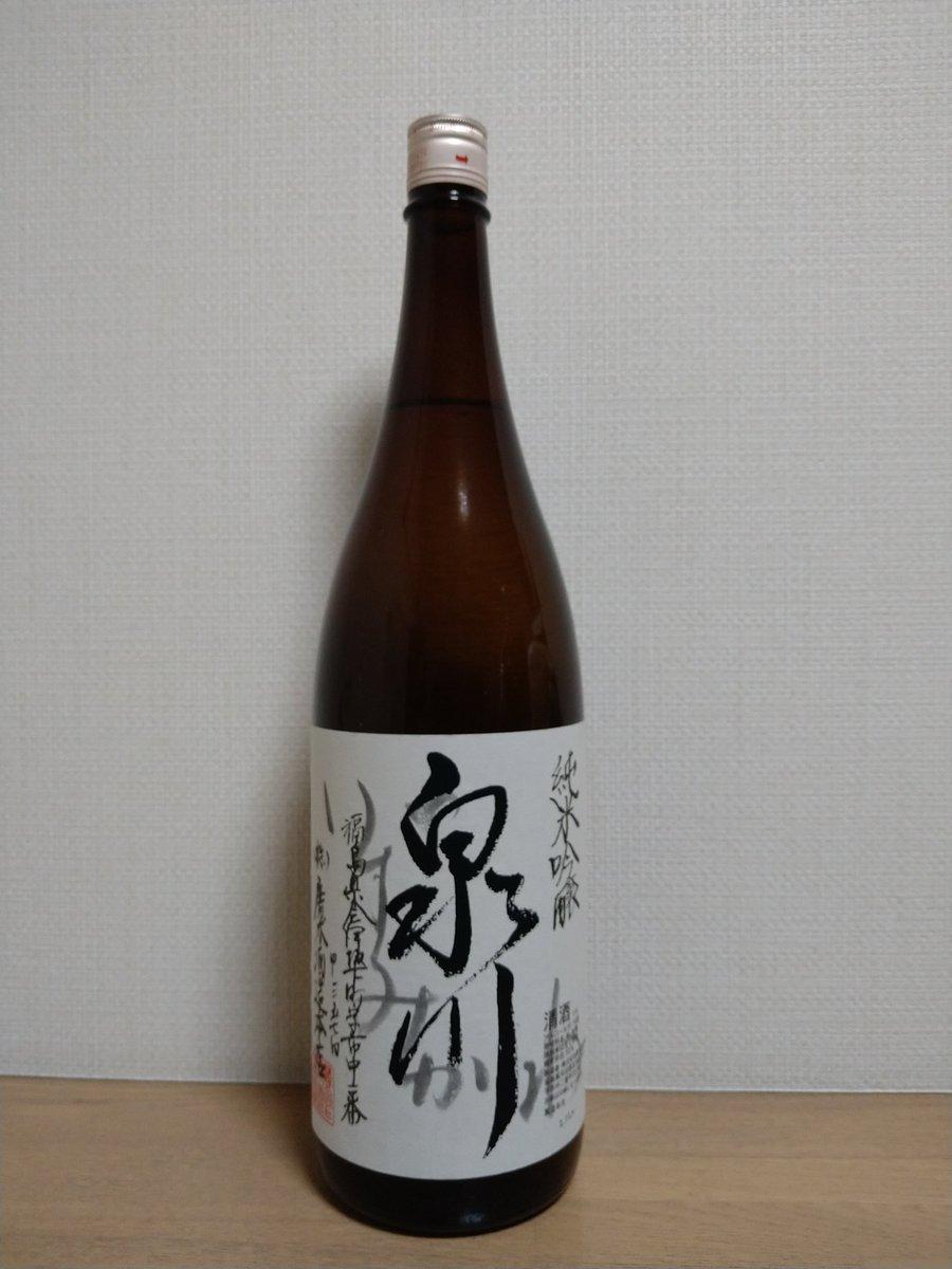 test ツイッターメディア - 今回の会津旅の戦利品。廣木酒造の泉川🍶 https://t.co/qkJOGxJFF8