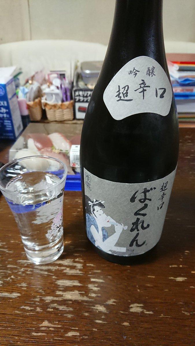 test ツイッターメディア - 亀の井酒造のばくれん買いました。くどき上手が有名な酒蔵ですね。んー旨いぜ。 https://t.co/bsRUvLKgW2