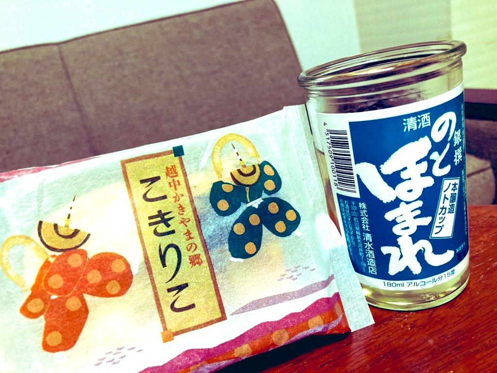 test ツイッターメディア - 夜は能登誉のワンカップと富山のお土産をいただいてました。 ファミマのお水は2種類あったので飲み比べ。ペットボトルも違うのね。 https://t.co/Dv413QWRIJ
