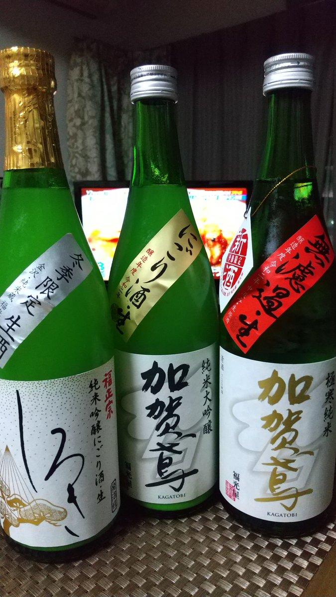 test ツイッターメディア - わーい🎶先日注文した福光屋さんのお酒たちが届いた🥰 大好きなお酒ばっかり❤  今日ちょうど黒舞茸を買ってきたからシンプルに炒めて塩とスダチをかけてアテに😁&かんぱち刺身✨ https://t.co/pEp165L5Nt