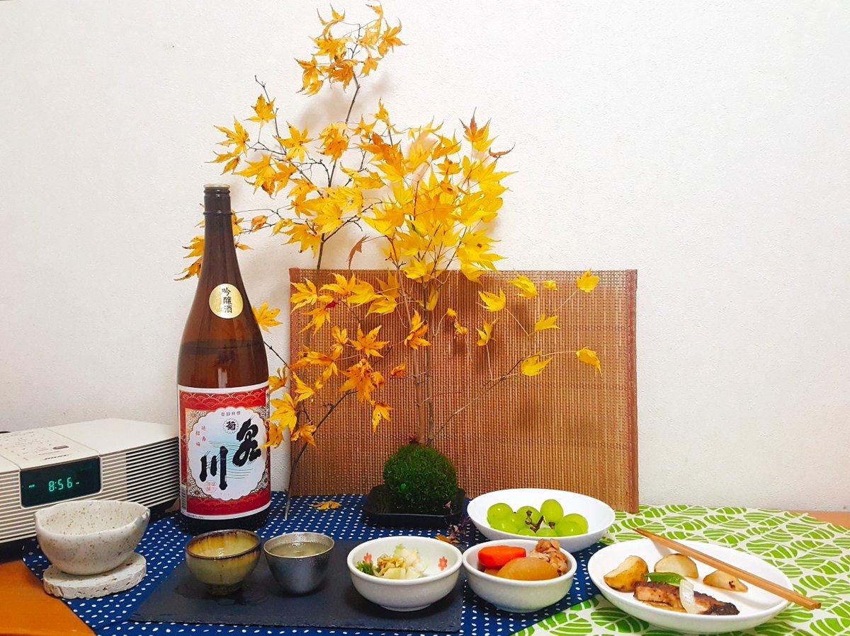 test ツイッターメディア - 紅葉の雰囲気を感じながら、 廣木酒造本店さんの、泉川菊をいただく。 スルスル飲めてしまうドストライクな酒。 うまし! https://t.co/tsiuLS5jbo