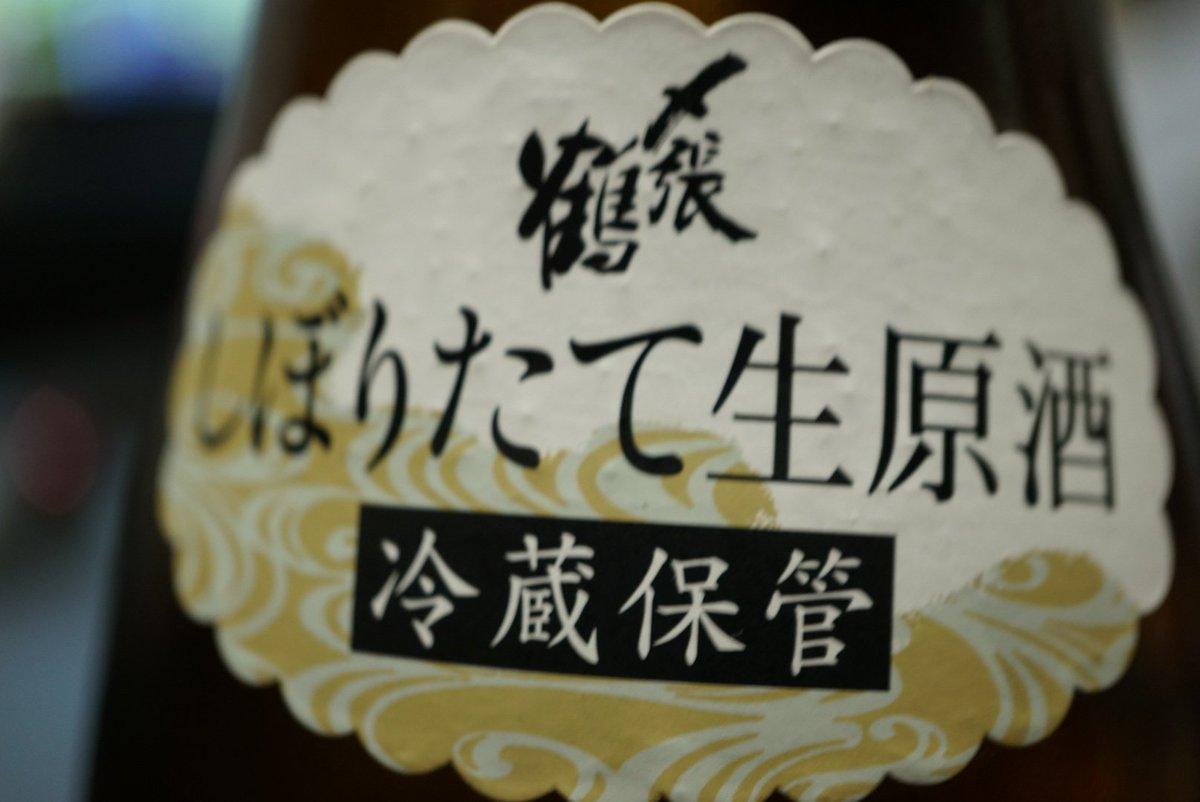 test ツイッターメディア - さて土曜日に家で中華会を開きました。少しずつ投稿! まずは四川麻婆豆腐😋周りから『一番うまいんじゃないか』っていわれます😆 日本酒は新潟県 〆張鶴しぼりたて生原酒 合わせると辛いのが更に辛く!うまっ #料理好きな人と繋がりたい #おうちごはん #料理男子 #お酒好きな人と繋がりたい #飯テロ https://t.co/tQ3sV3rOtQ