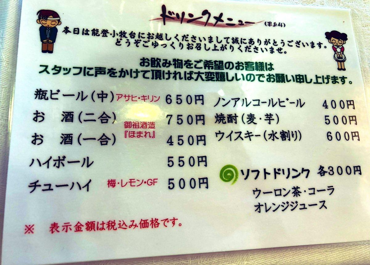 test ツイッターメディア - 能登はフグの産地!石川県は日本で唯一、ふぐの卵巣のぬか漬けの製造・販売が許されているらしい。 お酒は御祖酒造のほまれ。 御祖酒造って全然ピンとこなかったけど、「遊穂」の酒蔵さんだった! 何も言わないでオーダーしたら超とびきり燗できてびっくり。飲みやすくて美味しいお酒でした。 https://t.co/TQayQvJ1rM