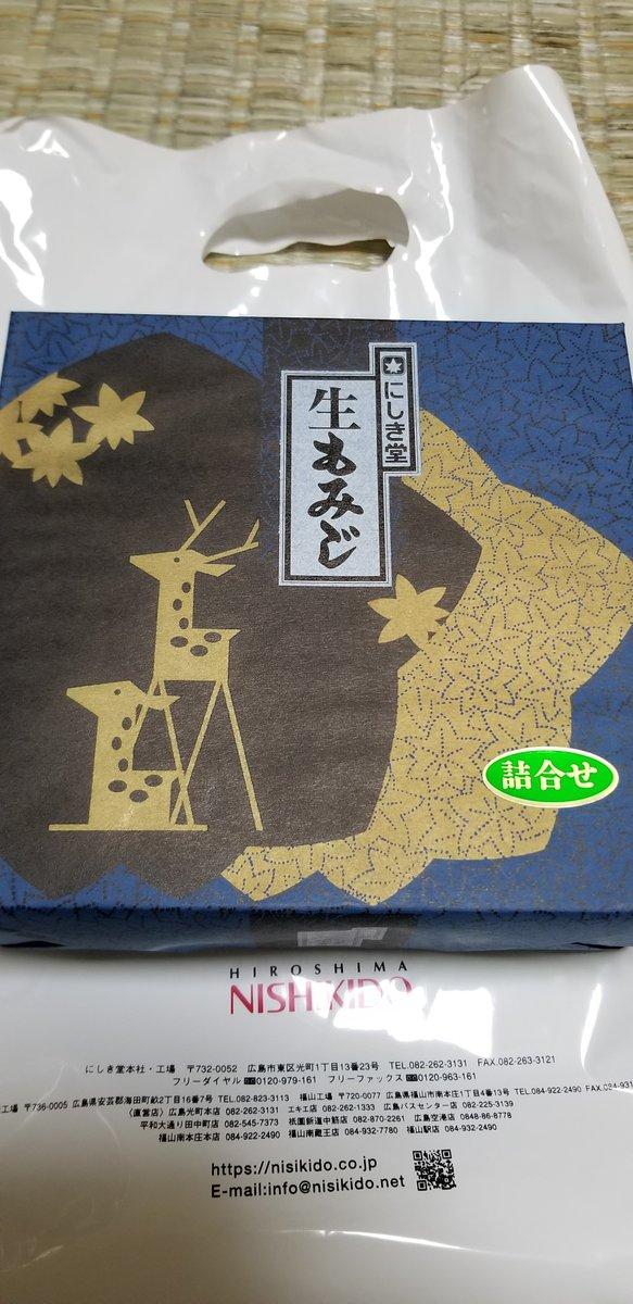 test ツイッターメディア - こんばんは!  リアル友が、宮島のお土産持って来てくれた(^^♪ ・生もみじまんじゅう(にしき堂)有名なんだそう。  此方は、昨日久しぶりに業務で乗車したダンナのお土産。 ・うなぎパイ(春華堂) まぁ~定番だけど美味しいよね。好き(#^^#) https://t.co/xwnPX5cB0q