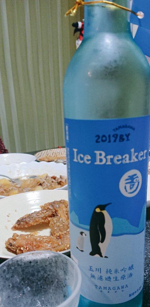 test ツイッターメディア - 木下酒造   玉川アイスブレーカー  夏に飲むの忘れてて野菜室に埋もれてた子を救出💦 暖かい部屋でキンと冷やした日本酒も美味い  #日本酒 #家飲み #宅飲み #とにかく呑み隊  #ツイッター晩酌部  #Twitter晩酌部  #お酒好きと繋がりたい https://t.co/bNqoc0ByjO