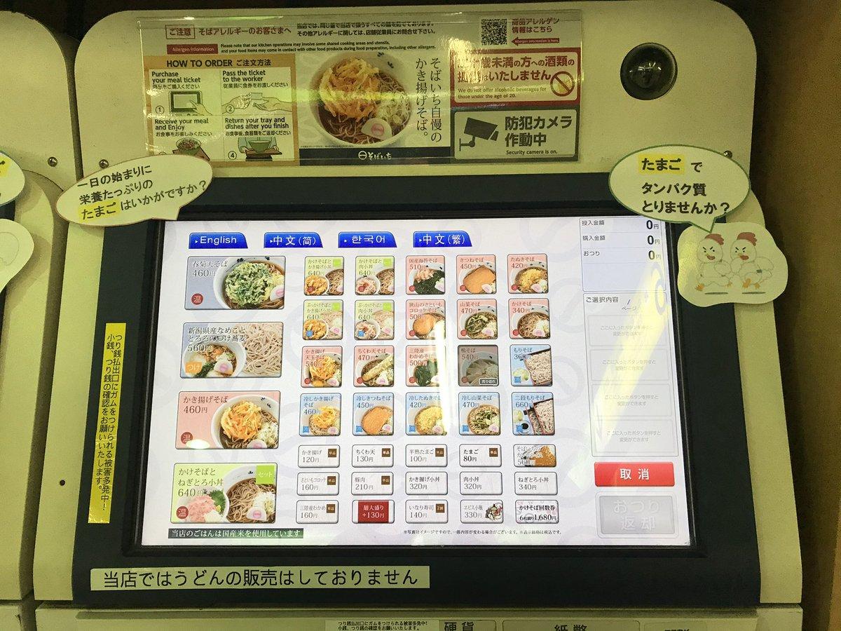 test ツイッターメディア - 山菜そば470円。空腹が限界すぎて寒かったので新宿駅構内の立ち食い蕎麦にとりあえず駆け込む…七味大量にかけて完飲、なんてことないのに美味い、あったまったー!画像4枚目は先日税理士さんからいただいたうさぎやのどら焼き、ありがとうございます!/そばいち 新宿店 https://t.co/ZREh3c3sUK https://t.co/eW46m8POEK