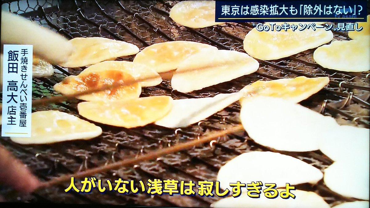 test ツイッターメディア - ここの煎餅、美味しくて 浅草に行った時は買っていたなぁ・・・ https://t.co/bu7FSFSBNE