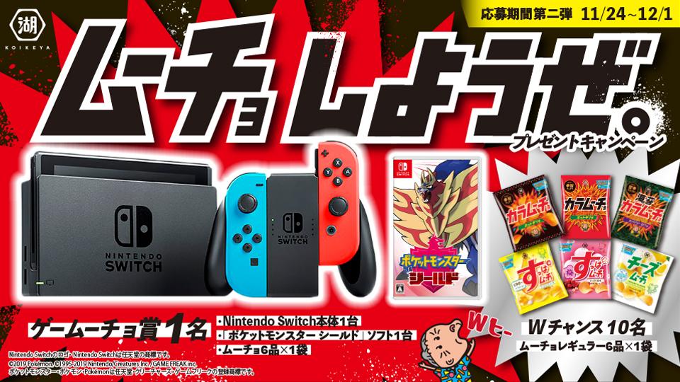 ╭━━━━╮  第二弾🎁 ╰━v━━╯ 新ムーチョで気分発散💥 みんな『ムーチョしようぜ。』 プレゼントキャンペーン  今度はシールド🛡 ・Nintendo Switch ・ポケットモンスター シールド ・新ムーチョ詰め合わせ  フォロー&RTで応募(12/1〆)Wチャンスも✨ #カラムーチョ #NintendoSwitch