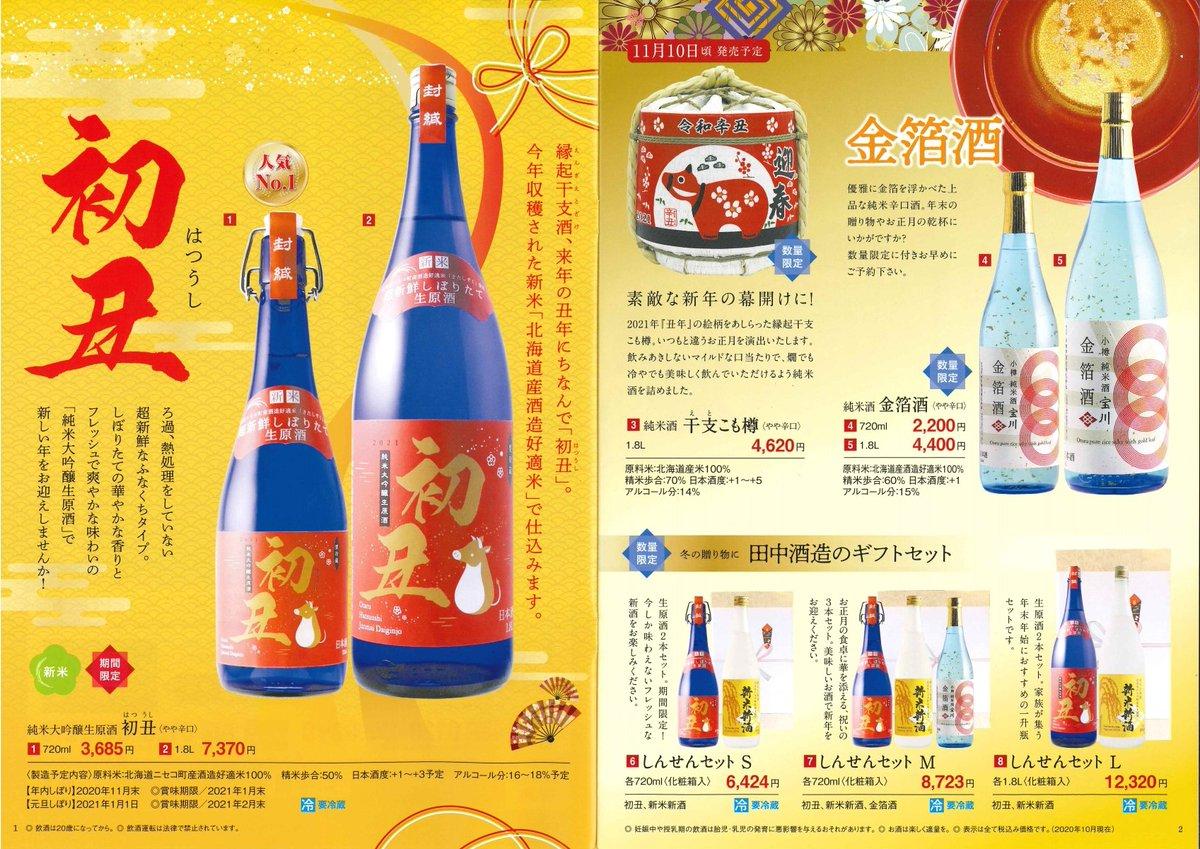 test ツイッターメディア - こんにちは、小樽の田中酒造です。只今、『純米大吟醸生原酒 初丑(はつうし) 』の製造をおこなっております。仕込みも順調で発酵過程の泡立ちもしっかり!香りも良いです😊完成までもう少しですよ~ 😆#小樽 #田中酒造 #宝川 #小樽の酒 #北海道の日本酒 #小樽のグルメ #初丑 https://t.co/VPHr3unAx7