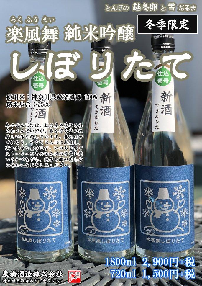 test ツイッターメディア - 【泉橋酒造HPより】新酒 第1弾 楽風舞しぼりたて~とんぼの越冬卵と雪だるまラベル~ 雪だるまの足元に注目です。このコロナ禍のもと新酒が発売できること、皆様に感謝しております。https://t.co/Af1xPnPWlp https://t.co/yj8zIw1QxC