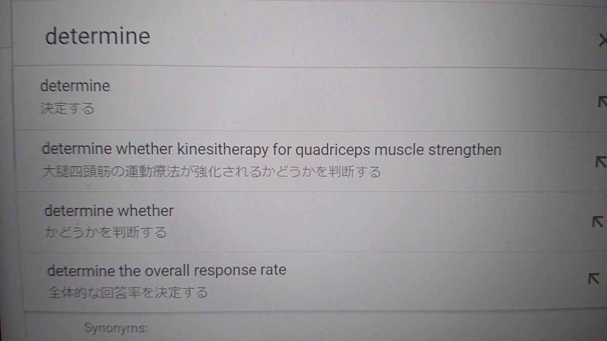 test ツイッターメディア - なんか、単語一つ調べただけで、Google翻訳がみんなで筋肉体操みたいなことを突然言い出した #Google翻訳 #みんなで筋肉体操 #Google翻訳はよく裏切る https://t.co/oKfIYbwSYY