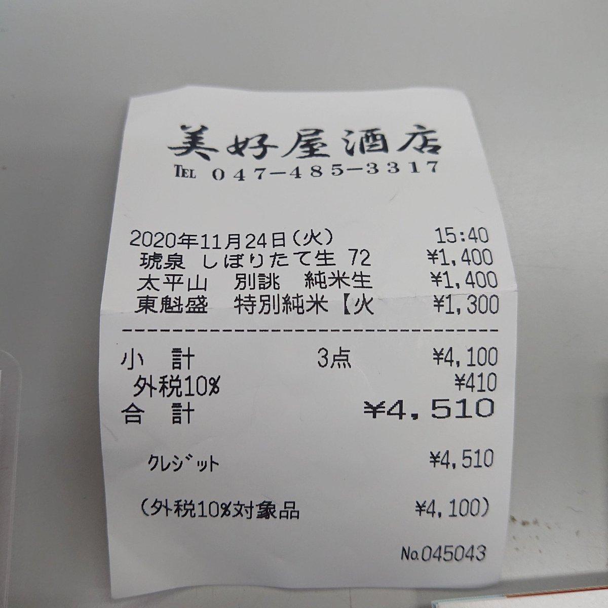 test ツイッターメディア - 日本酒を。20%OFFは大きい。 最近気づいたけどヤフーショッピングとかのセールで日本酒やクラフトビール買ったほうがいいね。かなり安い。 #美好屋酒店 #八千代市 #日本酒 #東魁盛 #太平山 #琥泉 #日本酒 https://t.co/J8OUIftodU https://t.co/7MUlrf18ey