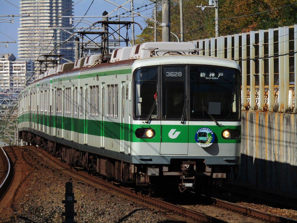 test ツイッターメディア - 2020年11月22日 神戸市営地下鉄 3000形3128F 「新神戸」 「西神中央」 一般塗装では最後の1編成となった3000形28編成です。 この日は日中運用に入っていました。 https://t.co/txEfcdCDvA