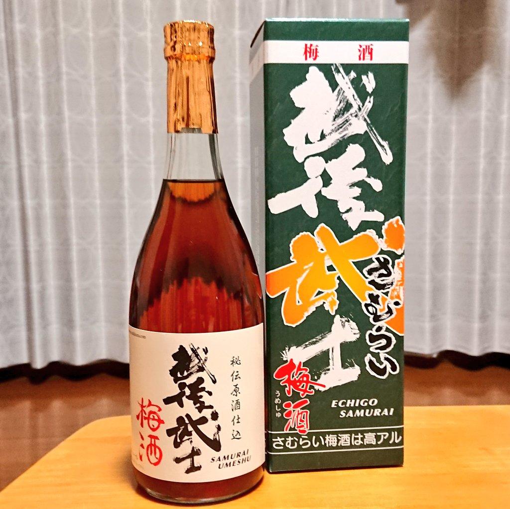 test ツイッターメディア - さてぇ、今夜わたしが頂くのは 玉風味醸造元 、奈良県柳田農園南高梅使用、越後魚沼は玉川酒造株式会社の【越後武士(さむらい)梅酒】です。とろりとした濃厚梅酒の豊潤な香りがたまりません(  ̄▽ ̄)🍶グビグビィ~ #UberEatsではお取り寄せ出来ません https://t.co/YMczm2Aerk