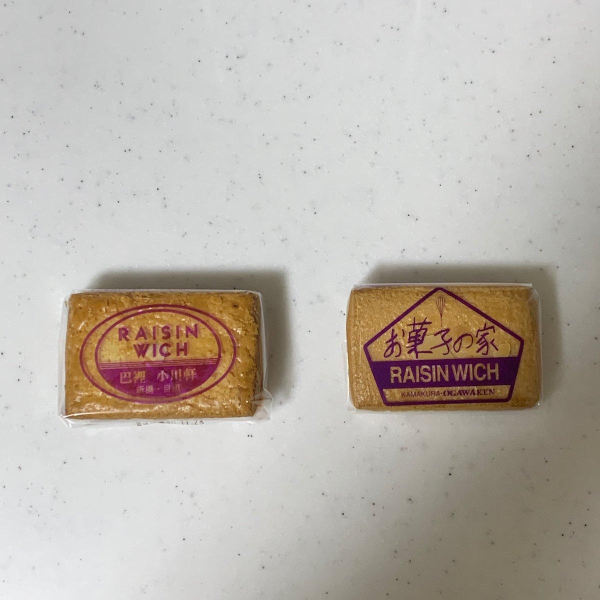 test ツイッターメディア - 小川軒のレーズンウィッチが大好物なんですが、小川軒は暖簾分けで、 『代官山』 『学芸大学』 『お茶の水』 『鎌倉』 があって各店、味もパッケージも違います。(とりあえず持ってる写真上げます。代官山が無い) 知ってましたか? 僕はやっぱり学芸大学が好きです。 皆さんはどちら派? https://t.co/4eH53UmP9B